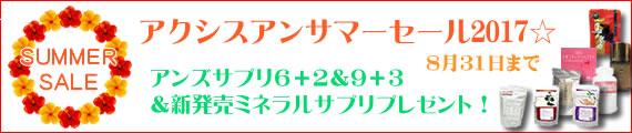 アクシスアンサマーセール2017☆アンズサプリ6+2&9+3&新発売・ミネラルサプリプレゼント!